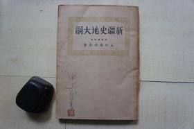 1934年正中书局16开:新疆史地大纲