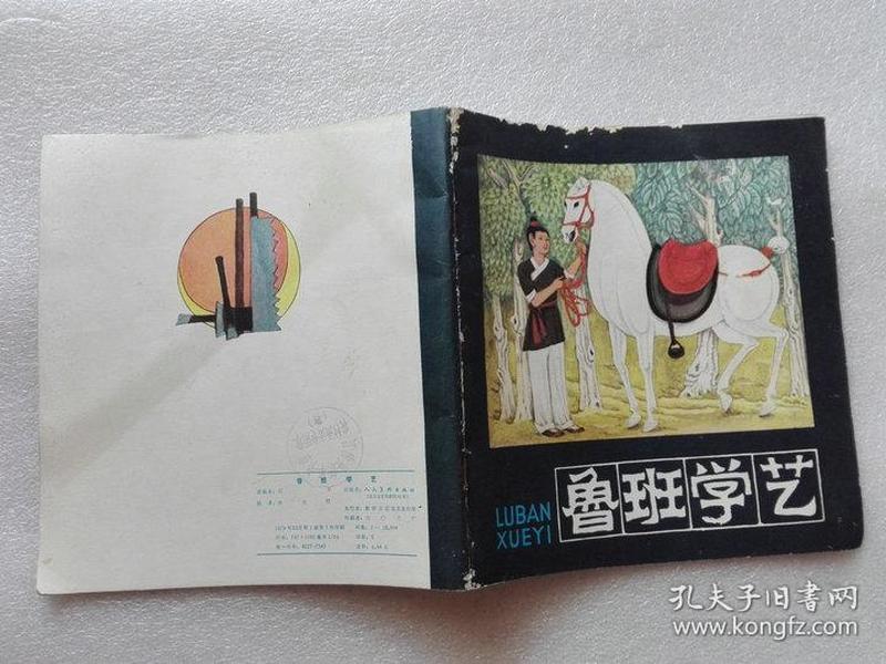 鲁班学艺 纪华改编 人民美术出版社1979年一版一印