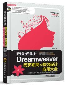 网页好设计!Dreamweaver网页布局×特效设计应用大全