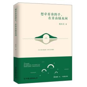新书--想牵着你的手,在青山绿水间9787505740242(C1610)