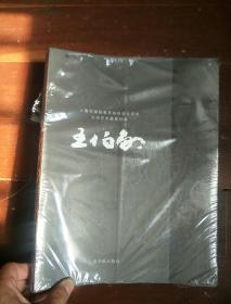 王伯敏----大师艺术教育经典(小8开画册.1版1印.铜板纸印刷