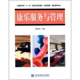 """全国商贸类""""十一五""""规划应用型教材(旅游管理、酒店管理专业):康乐服务与管理"""