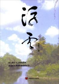 长篇小说:浮云