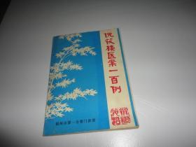 倪筱楼医案一百例(福州医案医话第六辑)