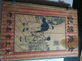 民国十二年.大文书局-精图老残游记 (一函二十章4册)