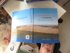 矿山地质环境管理的理论与实践:以华东地区为例 正版