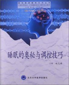 解码健康睡眠系列丛书:睡眠的奥秘与调控技巧