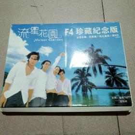 流星花园 F4珍藏纪念版 写真集+特大海报+2VCD