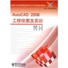 AutoCAD2008 工程绘图及实训