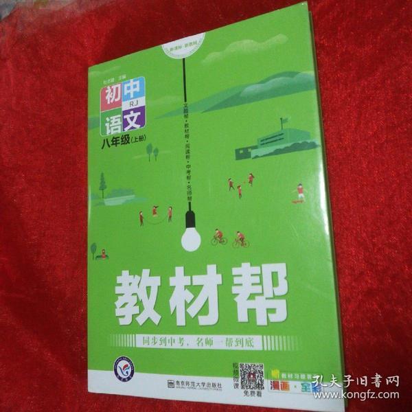 教材帮_教材帮.初中语文八年级(上册)
