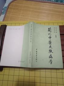 带彩图--中医验方单方多《简明中医皮肤病学》(1983年1版1印)---私藏9品如图