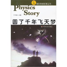 航天故事:圆了千年飞天梦