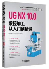 UG NX 10.0数控加工从入门到精通