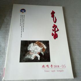 鸿嘎鲁2018.05蒙文