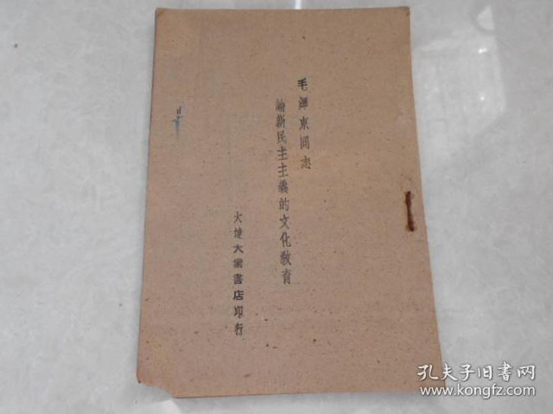 毛泽东同志论民主主义的文化教育  (民国卅七年大连大众书店印行)