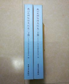 泉州民间信俗文化志(上下卷)未翻阅
