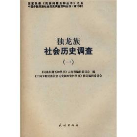 独龙族社会历史调查(一)