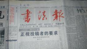 书法报1999年第11期(总第766期)1999.3.15(周报)