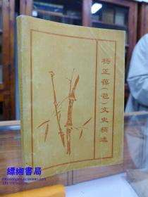 杨正葆(苞)文史稿选(作者杨正苞签名本 本书收录古蜀史、氐羌史及其家史 读诗散记等五十余篇)