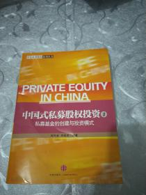 中国式私募股权投资:私募基金的创建与投资模式