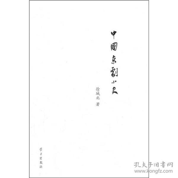 【正版未翻阅】中国京剧小史