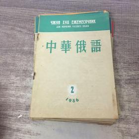 中华俄语1956年第1-12期 缺少第1,10期