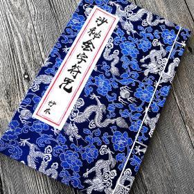 清代珍稀道家符咒真传罕见手抄本《沙秘金字符咒》