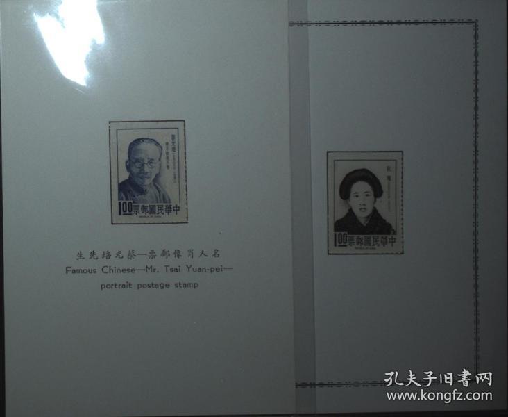 台湾邮政用品、邮票、名人、人物、胡适、秋瑾贴票卡各一枚