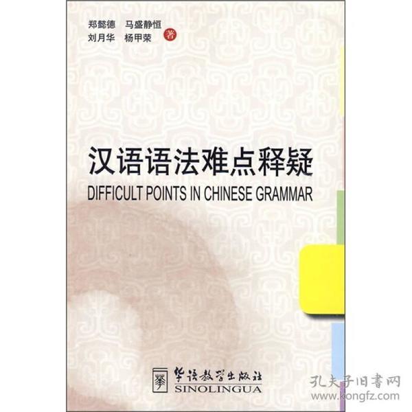 汉语语法难点释疑