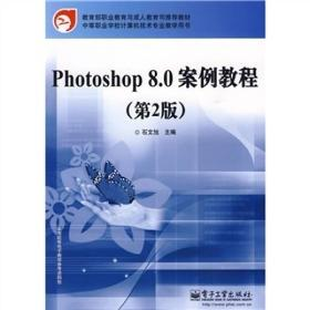 Photoshop 8.0案例教程-第2版