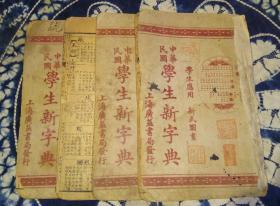 民国旧书 中华民国学生字典 学生应用 新式图画 上海广益书局发行