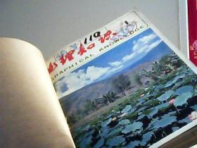 地理知识》1983年第1--12期【代售】馆藏
