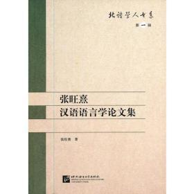 9787561933329张旺熹汉语语言学论文集