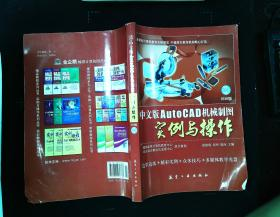 中文版AutoCAD机械制图实例与操作