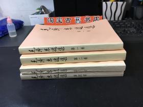 毛泽东选集(1-4)小32开