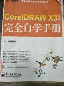 特价!CoreIDRAW X3中文版完全自学手册9787121045967