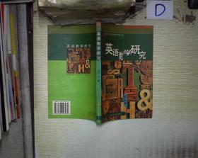 英语教学研究  。、'