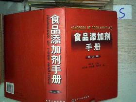 食品添加剂手册 第三版