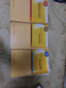 感染性疾病诊疗系列丛书:内科诊疗常规、外科诊疗常规、护理常规与技术操作(3本合售)