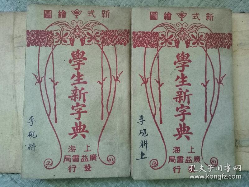 民国 最新精细绘图  上海广益书局发行 《学生新字典》一函两厚册全
