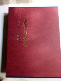 李可染画集.上下/中国现代名家画集(精装16开2册全+函套)