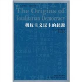 极权主义民主的起源
