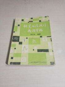 钢笔书法技巧成语字帖(一版五印)