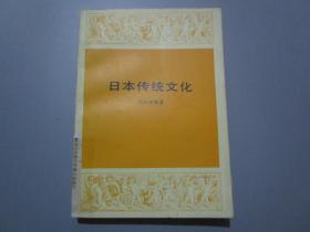 日本传统文化