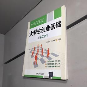 大学生创业基础(第2版)(教育部教育管理信息中心中国大学生创业培训项目指定教材