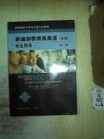 新编剑桥商务英语(学生用书)(初级)(第三版)未拆封