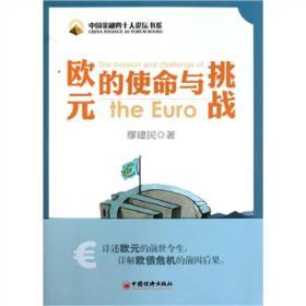 欧元的使命与挑战