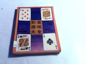 扑克游戏大全