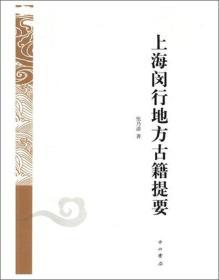 上海闵行地方古籍提要  全品相未开封