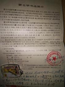 蒙古學書店簡介(含新書目1份及附言)